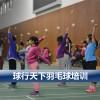 球行天下北京青少年儿童羽毛球培训