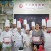 重慶西點蛋糕培訓,學糕點技術,巴蜀職校