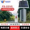 太阳能户外广播喇叭安全人体感应语音提示器景区森林防火报警