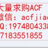求购ACF 高价格收购ACF 苏州求购ACF