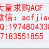 求购ACF 无锡收购ACF 苏州求购ACF 收购ACF