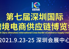 2021第七届深圳国际跨境电商供应链博览会