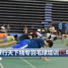 球行天下朝阳体育馆青少年儿童羽毛球培训