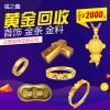 求购黄金 铂金 白银 钯金 K金 钻石 银元 纪念钞 福之鑫