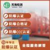 防爆电气产品转防爆CCC认证的10个问题答疑