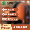 防爆RFID读写器防爆合格证_深圳防爆检测公司