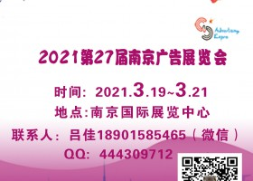 2021年第21届南京广告技术设备展览会