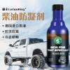 碳王CarbonKing®柴油防凝剂
