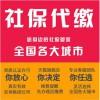 深圳社保服务代缴公司,挂靠珠海社保外包,代办买中山社保机构