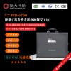 誉天环保YT-FID-6700型便携式挥发性有机物监测仪