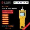 誉天环保YT-1000手持式VOC气体在线检测仪