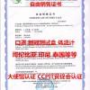 自由銷售證明書中國醫藥保健品進出口商會相關問題