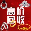 福之鑫 全国高价回收黄金金条白银钯金铂金钻石