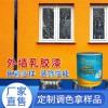 外墙漆供应可调颜色赛德丽定制加工
