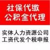 广州天河代理社保公司,广州代缴番禺社保中介,挂靠增城社保办理