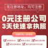 深圳注冊公司,低至99元,卓翔財務提供全程代辦,無需到場