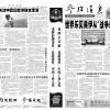 高校报纸印刷大学院报印刷学习报排版印刷