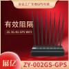 上海展亿ZY-002GS-GPS信号干扰阻隔器4G/GPS型信号
