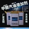长期供应甲醇汽油,甲醇汽油添加剂厂家