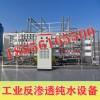 淮北淮北源一净水科技有限公司工业反渗透纯水设备