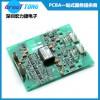 PCBA印刷线路板抄板设计打样公司深圳宏力捷性价比更高