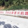 唐山民墙广告大创意传播