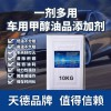 天德牌甲醇柴油添加剂助融剂融合剂尾气清洁剂长期供应