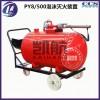 PY8/400移动式消防泡沫罐