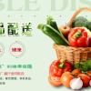 深圳农产品配送,龙岗蔬菜批发,龙华送菜公司