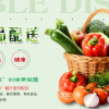 盐田农产品配送,盐田蔬菜批发,龙华送菜公司