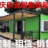 重庆集装箱活动房,集装箱活动房出租,集装箱活动房租赁厂家