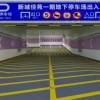 南京道路划线-地下车库防滑坡道设计与施工报价