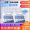 上海文捷纸卫生纸冲水纸卷筒纸厕纸易容环保商务大盘纸2箱