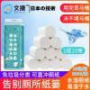 苏州文捷纸卫生纸卷筒纸溶水纸冲水纸厕纸无芯纸1提