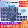 北京文捷溶水卫生纸卷筒纸冲水纸厕纸环保电商装1箱