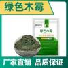 绿色木霉菌粉有机生物肥料菌剂秸秆腐熟剂生物菌剂20亿