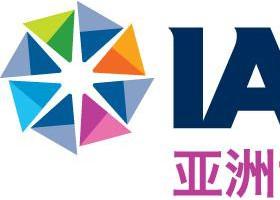 2021年IAAPA亚洲博览会