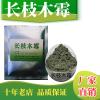 长枝木霉菌粉秸秆腐熟剂生物肥料菌剂有机肥料发酵菌剂