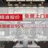 广州装修设计公司丨天河装修公司丨天河办公室装修公司