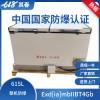 BL-W615卧式冷藏冷冻转换防爆冰柜