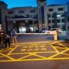 南京小区消防通道划线-南京道路划线-南京达尊