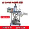 五金冲压机气缸铆压机转盘铆压机塑料铆压机多工位旋转台