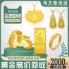 求购黄金 回收旧金子贵金属 回收铂金钯金白银奢侈品钻石