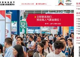 2021第二十届中国国际运输与物流博览会暨中国国际物流节