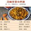 云南省墨兰家梅干菜哪里买酱腌菜厂家