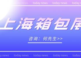 2022上海国际皮具手袋展览会
