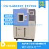 恒温恒湿箱,可程式恒温恒湿箱,恒温恒湿试验箱