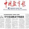 《中国教育报》报纸简介