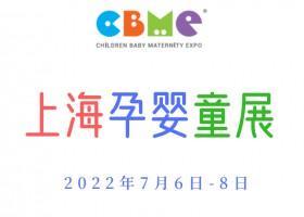 2022上海孕婴童展(第22届CBME)