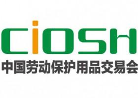 2022中国劳动保护用品交易会(2022劳保展)